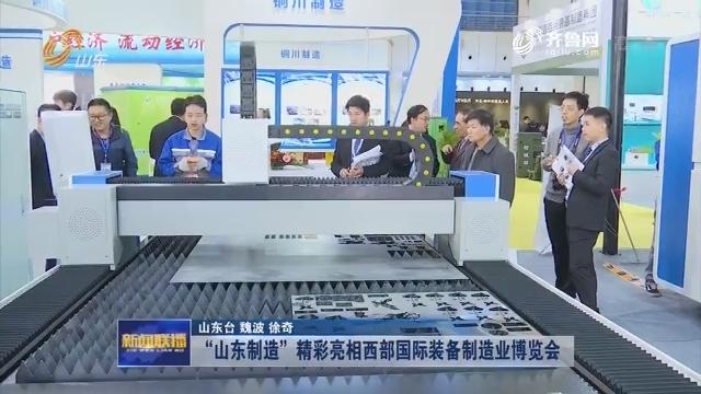 """""""山东制造""""精彩亮相西部国际装备制造业博览会"""