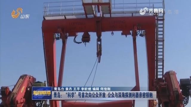 """青岛:""""科学""""号首次向公众开放 公众与深海探测利器亲密接触"""