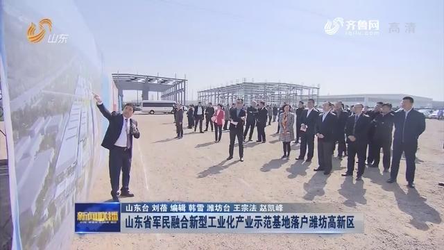 山东省军民融合新型工业化产业示范基地落户潍坊高新区