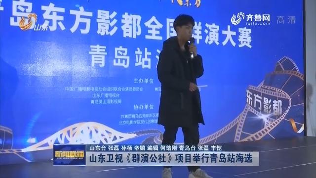 山东卫视《群演公社》项目举行青岛站海选