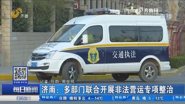 济南:多部分团结展开合法营运专项整治