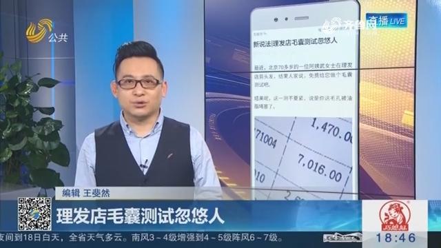 【新说法】理发店毛囊测试忽悠人