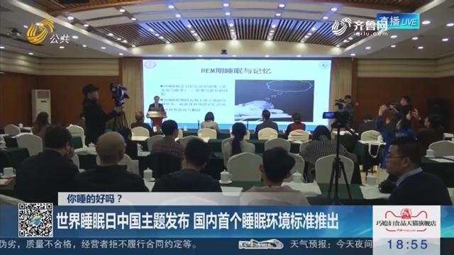 【你睡的好吗?】世界睡眠日中国主题发布 国内首个睡眠环境标准推出