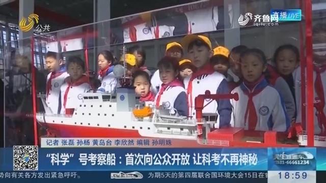 """""""科学""""号考察船:首次向公众开放 让科考不再神秘"""