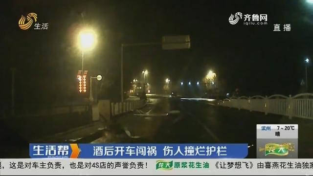 青岛:酒后开车闯祸 伤人撞烂护栏