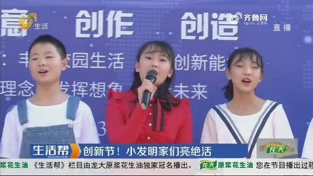 济南:创新节!小发明家们亮绝活