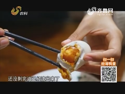 20190316《中国原产递》:海鸭蛋