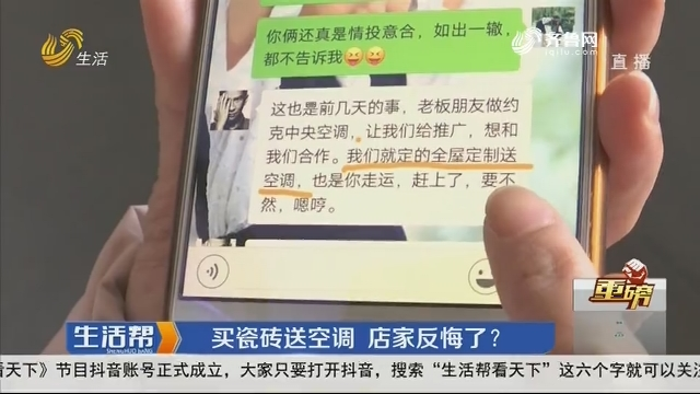 【重磅】枣庄:买瓷砖送空调 店家反悔了?