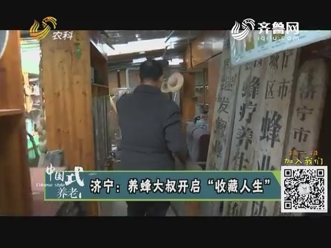 """济宁:养蜂大叔开启""""珍藏人生"""""""