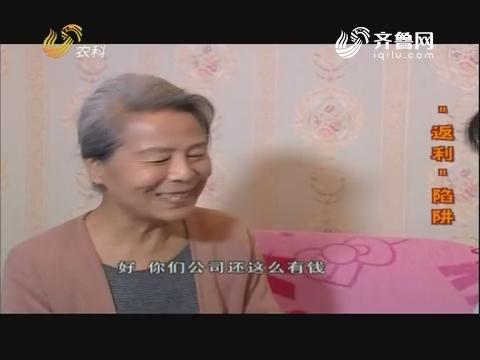 """【荣凯有说法】""""返利""""圈套"""