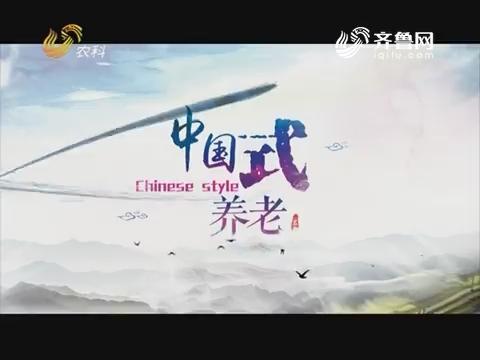 2019年03月16日《中国式养老》完备版