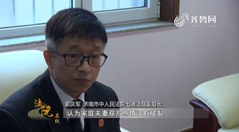《法院在线》03-16:《 记者体验:开庭调解忙送达 法官一刻不得闲》