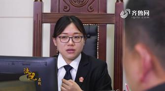 《法院在线》03-16:《临沂兰山法官王丽:打通最后一公里 一天结案7件》