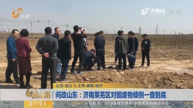 问政山东:济南莱芜区对固废物倾倒一查到底