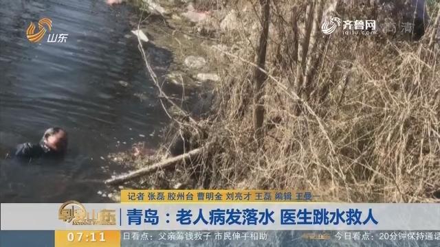 【闪电新闻排行榜】青岛:老人病发落水 医生跳水救人
