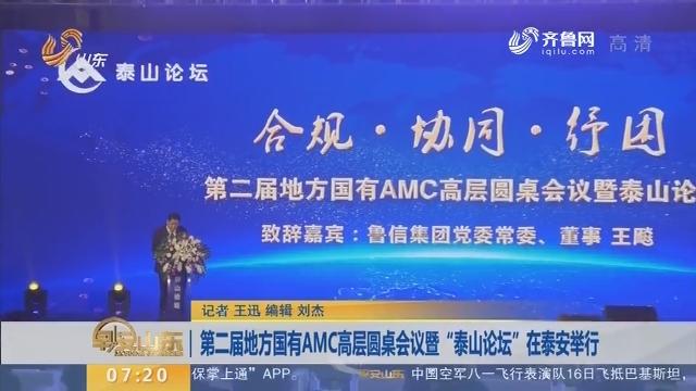 """第二届地方国有AMC高层圆桌会议暨""""泰山论坛""""在泰安举行"""