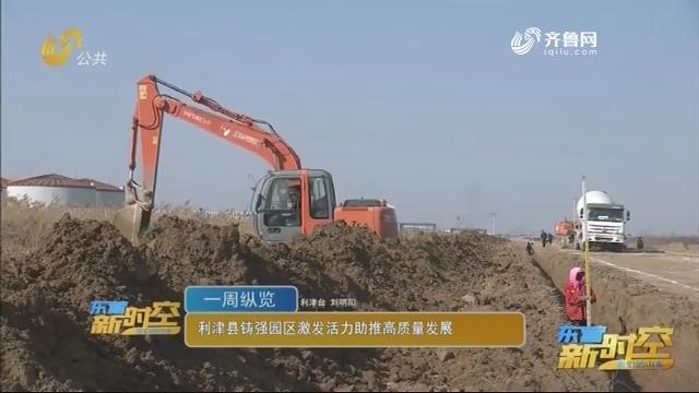 利津县铸强园区引发生机助推高质量生长
