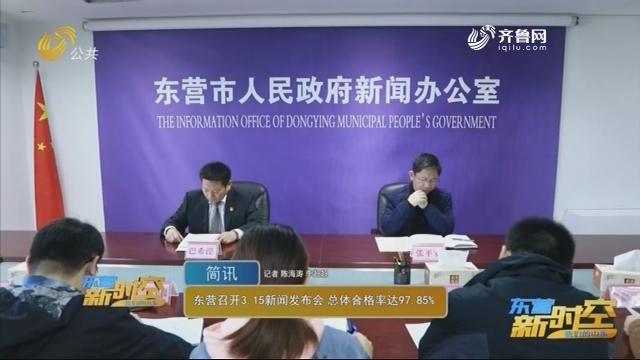 东营召开3.15新闻发布会 总体合格率达97.85%