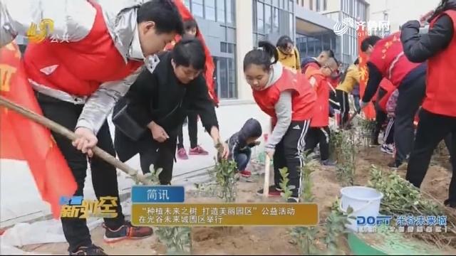 """""""莳植将来之树 打造优美园区""""公益运动 在光谷将来城园区举行"""