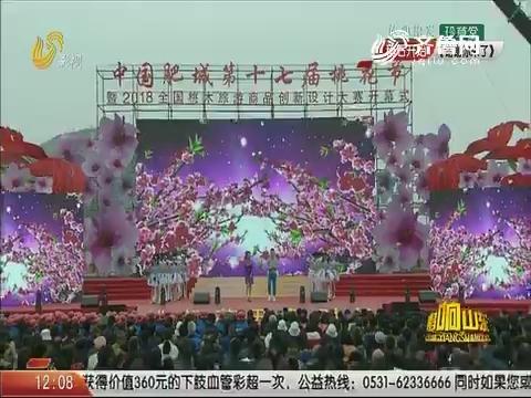 20190317《唱响山东》:中国肥城第十七届桃花节