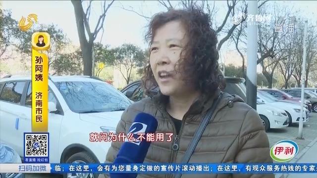 """济南:无""""卡""""不欢 大姨办一万元火锅充值卡"""