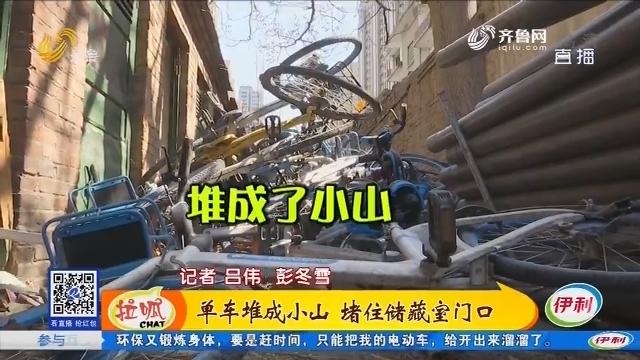 济南:单车堆成小山 堵住储藏室门口