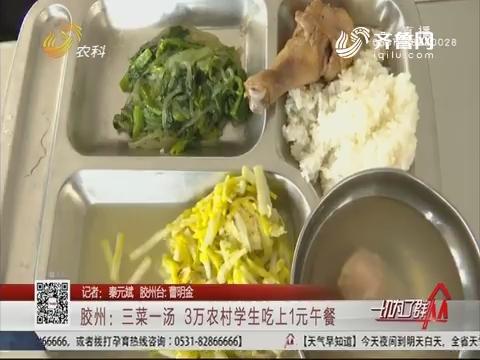 胶州:三菜一汤 3万农村学生吃上1元午餐