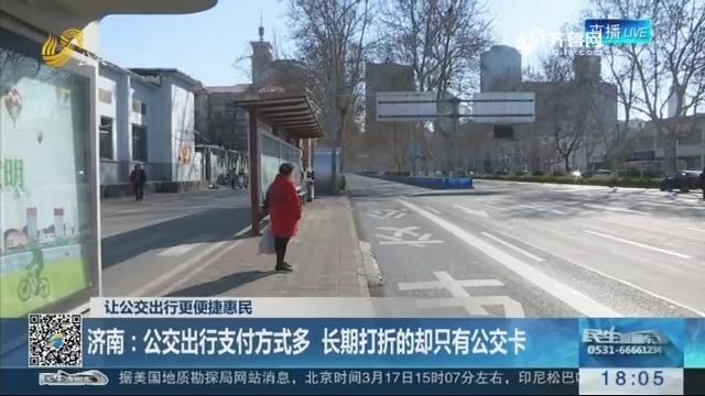 【让公交出行更便捷惠民】济南:公交出行支付方式多 长期打折的却只有公交卡