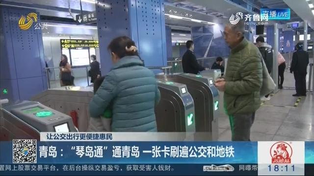 """【让公交出行更便捷惠民】青岛:""""琴岛通""""通青岛 一张卡刷遍公交和地铁"""