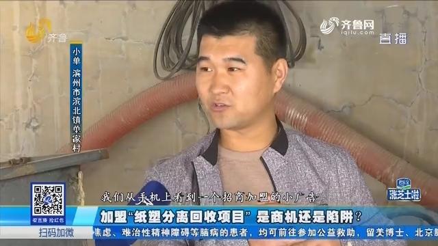 """滨州:加盟""""纸塑分离回收项目"""" 是商机还是陷阱?"""