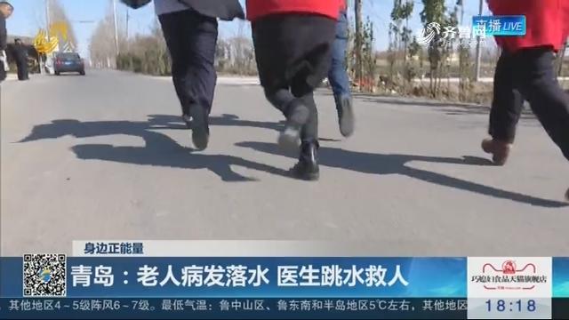 【身边正能量】青岛:老人病发落水 医生跳水救人