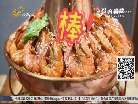【大寻味】济南:战炉炭火牛蛙