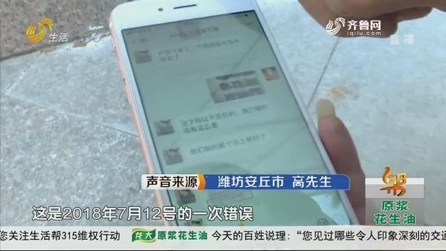 """潍坊:""""百度文库""""推广 为啥频繁""""出错""""?"""