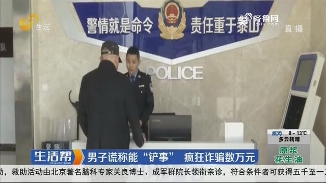 """济宁:男子谎称能""""铲事"""" 疯狂诈骗数万元"""