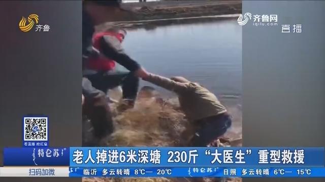 """胶州:老人掉进6米深塘 230斤""""大医生""""重型救援"""