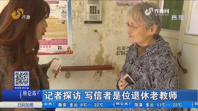 济南:77岁老人寄来手写感谢信
