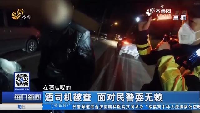 济南:酒司机被查 面对民警耍无赖
