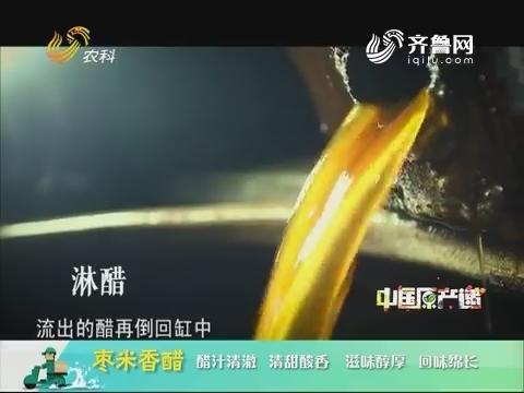 20190317《中国原产递》:枣米香醋