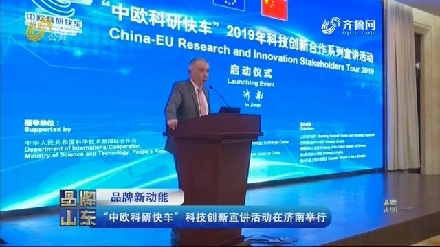 """【品牌新动能】""""中欧科研慢车""""科技创新宣讲运动在济南举行"""