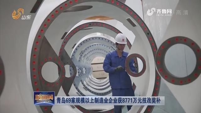 青岛69家范围以上制造业企业获8771万元技改奖补