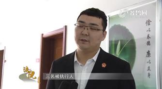 《法院在线》03-16:《威海法官助理江涛:实行路上法与情》