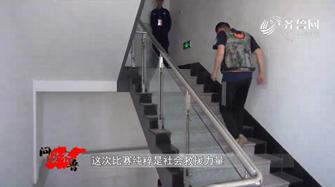 《问安齐鲁》03-16:《26支步队聚泉城  社会救济比技艺 》