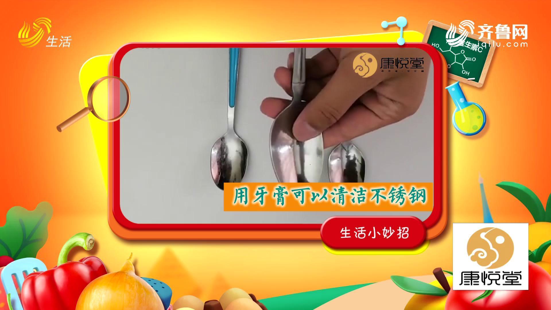 生活小妙招:牙膏的神奇妙用