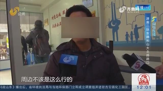 【闪电连线】济南交警展开路口路段次序整治专项举措
