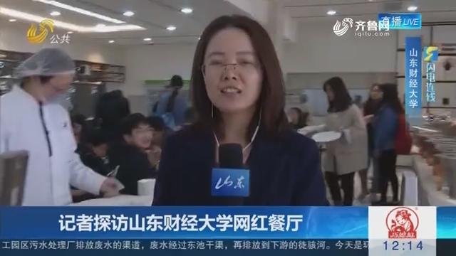 【闪电连线】记者拜望山东财经大学网红餐厅