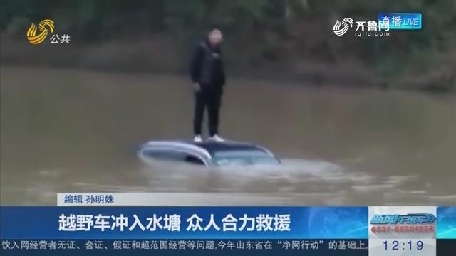越野车突入水塘 众人协力救济