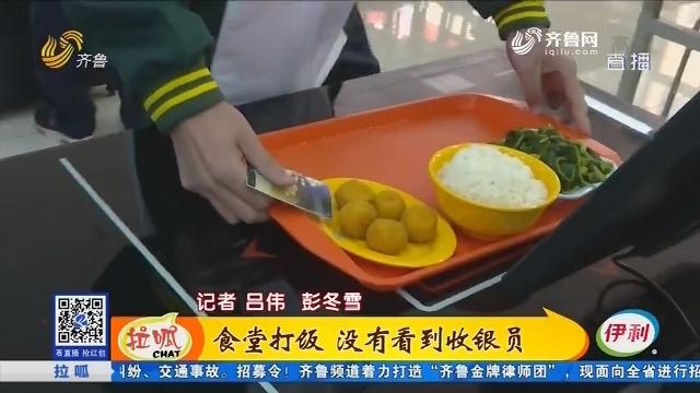 济南:食堂打饭 没有看到收银员