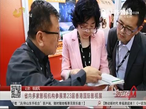 省内多家影视机构参展第23届香港国际影视展
