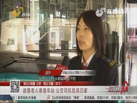 【身边正能量】济南:迷路老人夜宿车站 公交司机助其回家