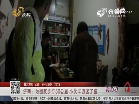 【警方公布】济南:为回家步辇儿50公里 小伙半道迷了路